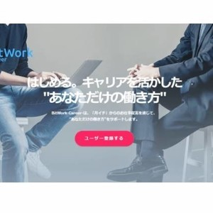 ひとつの組織に所属するという形に縛られない、副業希望者をサポートするサービス「BitWork-Career-」登場