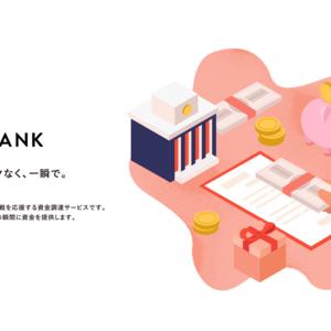 ベイスで最高1000万円の資金調達が即時可能に、金融サービス「エールバンク」提供開始