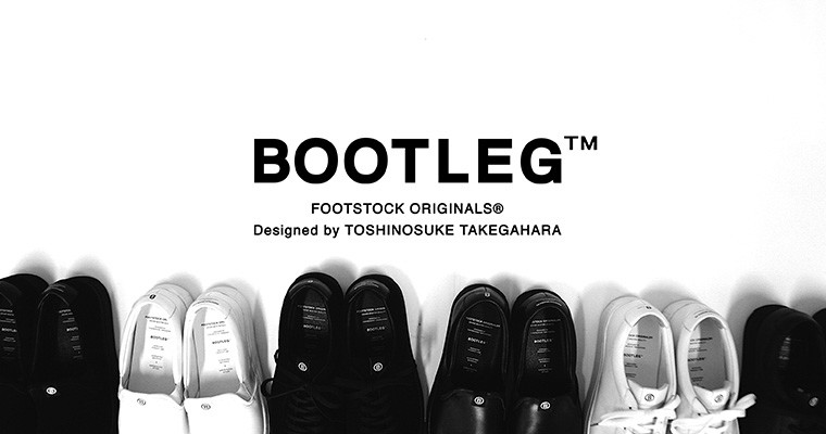 新ライン「BOOTLEG™」