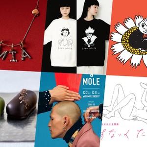 【週末おでかけ情報】15ブランドが集結「東京ファッションアーク」、たなかみさきの個展、日本最大級の和菓子の祭典…<2018年12月第2週>