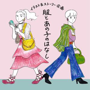 【連載】服とあの子のはなし -マックスマーラと大人の階段-