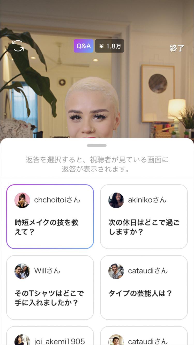 質問スタンプを使ったライブ動画配信イメージ