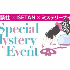 伊勢丹で起こる怪事件を推理、アガサ・クリスティ作品をオマージュした体験型謎解きゲームイベントが新宿と京都の2会場で開催