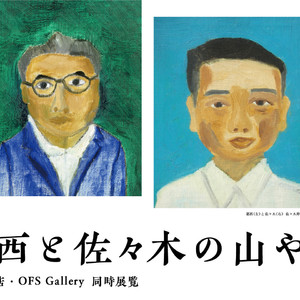 詩人 佐々木寿信×デザイナー 葛西薫、詩画集の原稿や原画が並ぶ展覧会開催