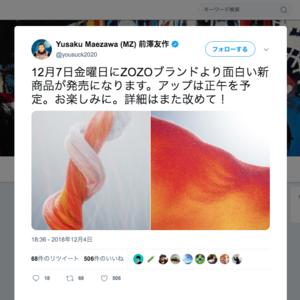 """「ゾゾ」の""""面白い""""新商品はニット?前澤友作代表がツイートで予告"""