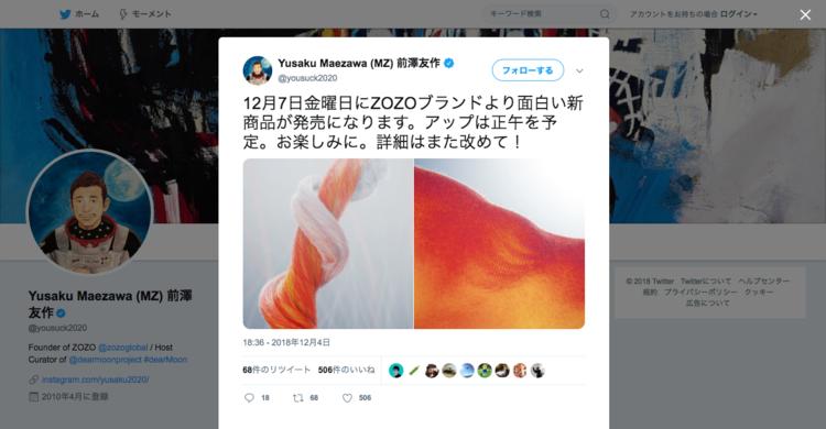 前澤友作氏のTwitterの投稿より