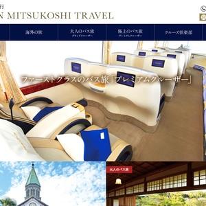 三越伊勢丹HDが旅行関連子会社を再編、三越伊勢丹旅行など3社が合併