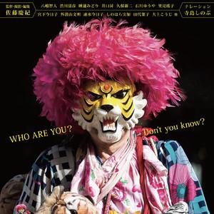 40年以上新宿を練り歩く「新宿タイガー」のドキュメンタリー映画、来年3月公開へ