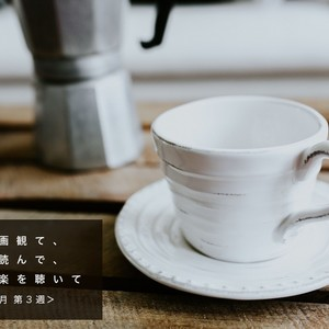 CHANELのショー密着番組、おいしいコーヒーの教科書、King Gnuの新アルバム….【週末おこもり情報】