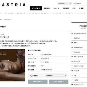アダストリア「ラボラトリーワーク」がブランド休止、店舗は1月末日に営業終了