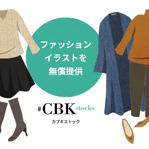 ファッションイラストのフリー素材を提供する新サービス「カブキストック(#CBK stock)」が登場