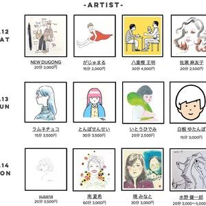 白根ゆたんぽやニュージュゴンら人気イラストレーターが参加、似顔絵イベント「NIGAOE TOKYO vol.1」がビームス ジャパンで開催