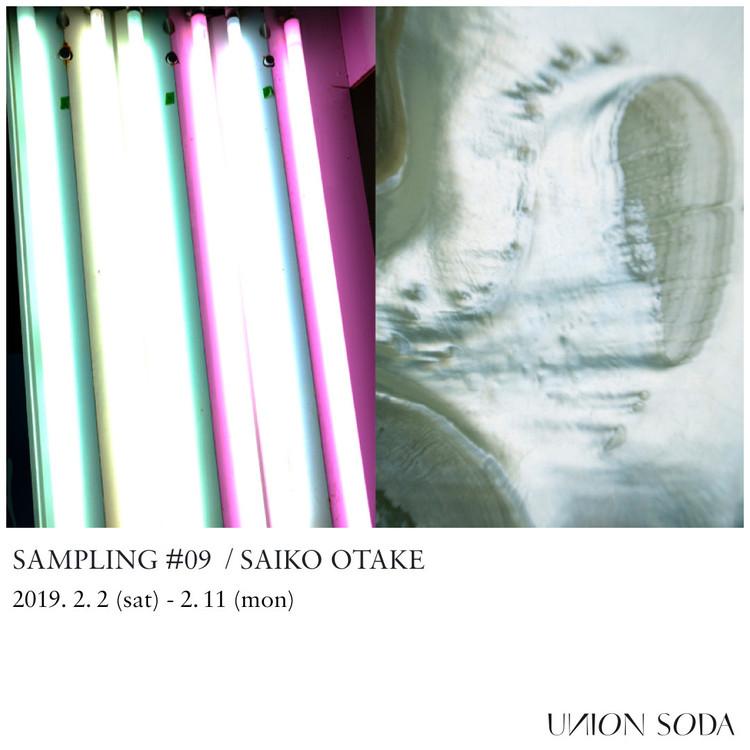 SAIKO OTAKE  個展「SAMPLING#09」