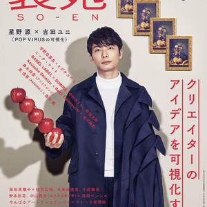 「装苑」が初となる男性単独表紙に星野源を起用、巻頭企画には吉田ユニのアートワークも