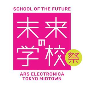 東京ミッドタウンが未来社会を考える新イベント「未来の学校祭」を開催