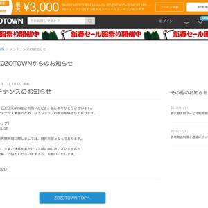 ミキハウスがオンワードに続きゾゾタウンでの販売を停止、再開は未定