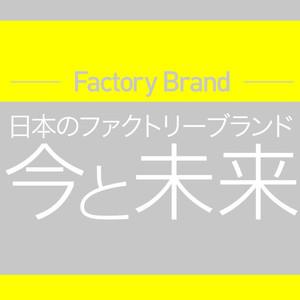 日本のファクトリーブランドの今と未来、作り手と消費者間に生じるギャップの正体とは?