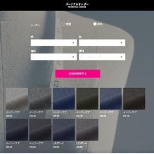 ECで「オーダースーツ」、AOKIが店頭採寸済み顧客向け専用サイトを開設