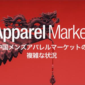 中国メンズアパレルマーケットの複雑な状況、日本ブランドが挑むべき道とは?