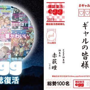 2014年に休刊した「エッグ」が雑誌で1号限りの復活決定、クラウドファンディングを実施