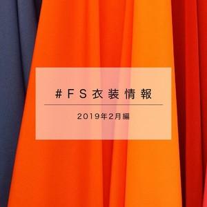 【 #FS衣装情報 】気になるあの人は何着てる?2019年2月編:エランドール賞など