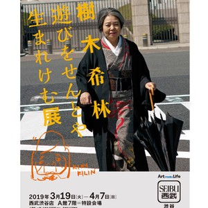西武渋谷店で「樹木希林 遊びをせんとや生れけむ展」開催、生前に残したメッセージや愛用品を展示