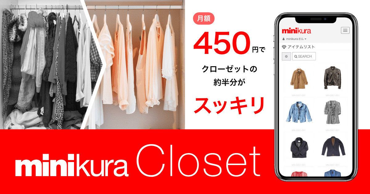 寺田倉庫、衣類をハンガーにかけた状態で保管できるクラウド収納サービス「minikura Closet」を開始