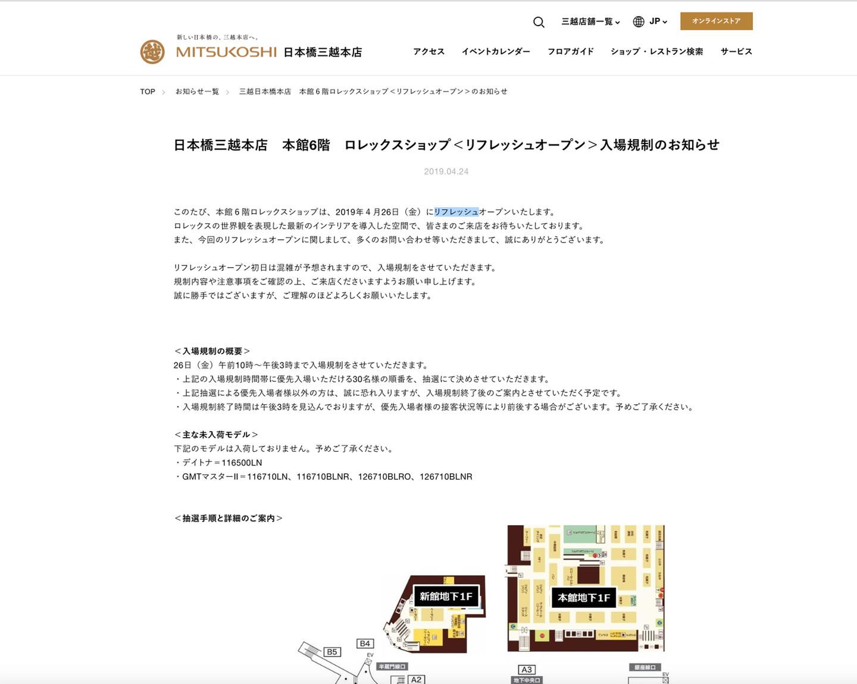 73cbbe406562 「デイトナは入荷しておりません」日本橋三越本店がロレックスのリフレッシュオープンで異例の告知