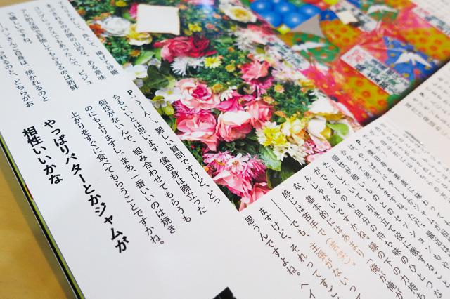 mikansei-pan-20140520_003.jpg