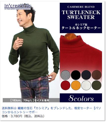 turtleneck2014114_c.jpg