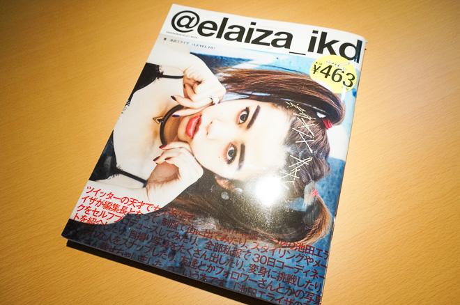 ikeda-elaiza-intervi ew-20141219_043.jpg