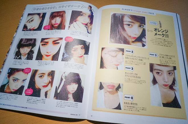 ikeda-elaiza-intervi ew-20141219_044.jpg