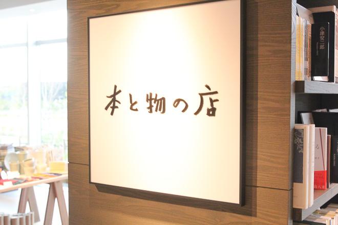 shounan_tsite20141210-20141210_127.jpg