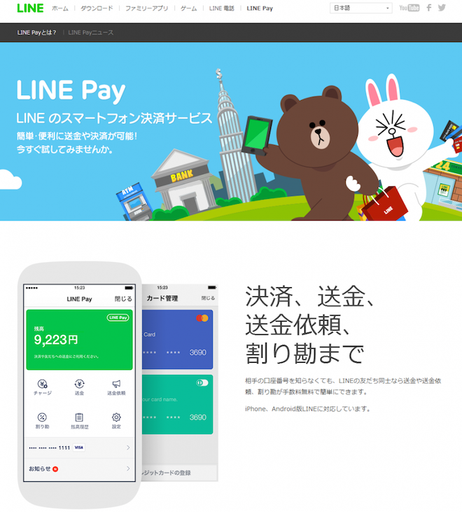 LINE-Pay-924x1024.png