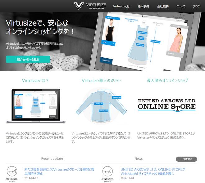 Virtusize-バーチャサイズ-Virtusize-Japan.png