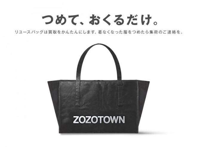 zozotown_20150723_01.jpg