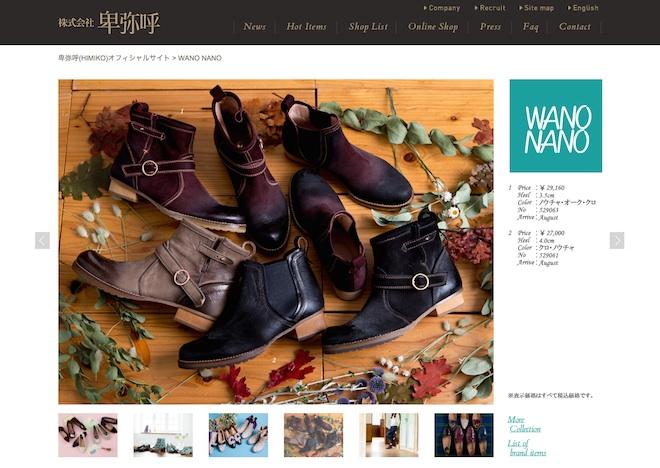 婦人靴の卑弥呼「WANO NANO ...