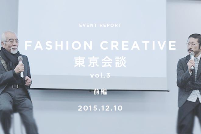 東京ファッションと少し先の未来...