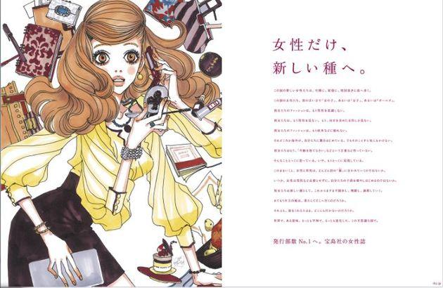 takarajimasha_ad_0113_4.jpg