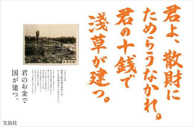 takarajimasha_ad_0113_8.jpg