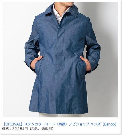 springcoat_0211_15.png