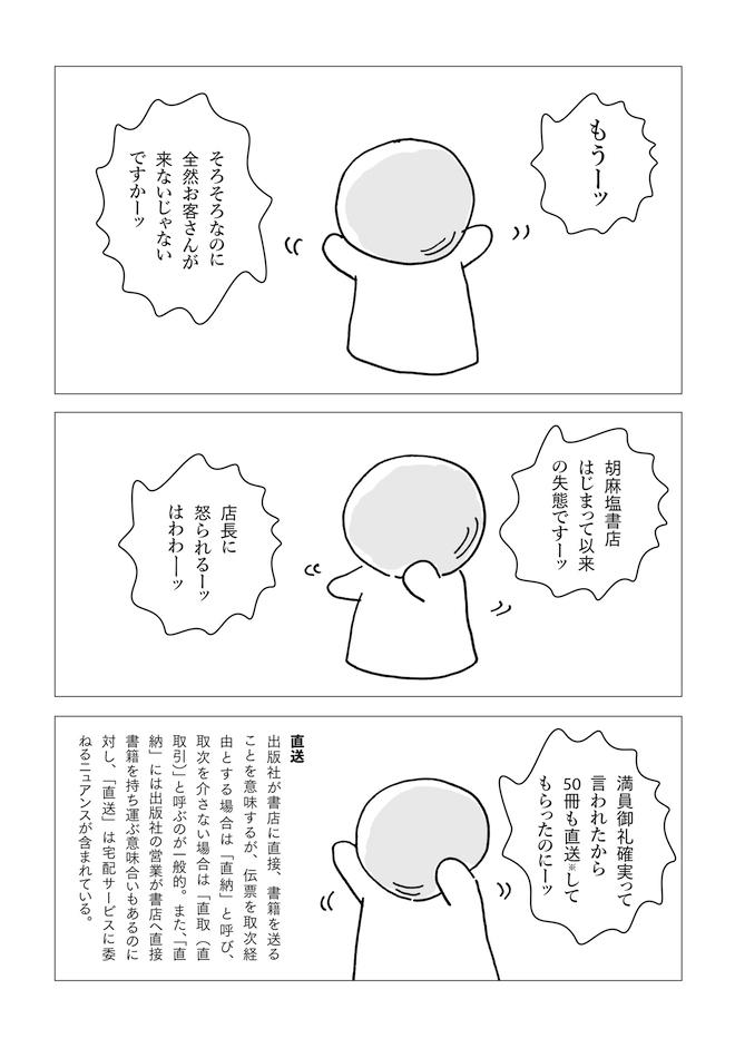 20161115dot6.jpg