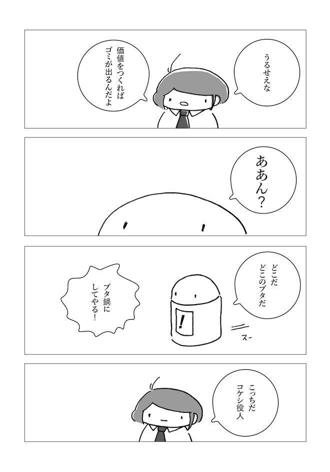uhan_top_010.jpg