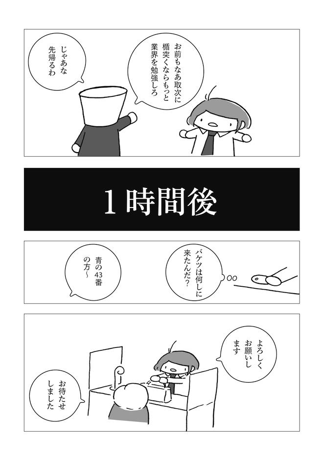 uhan_top_015.jpg
