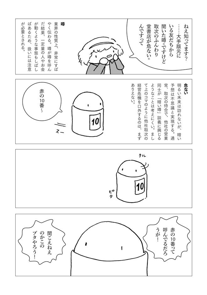 uhan_top_08.jpg
