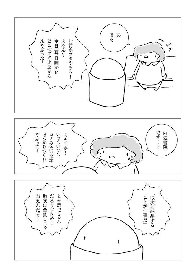 uhan_top_09.jpg