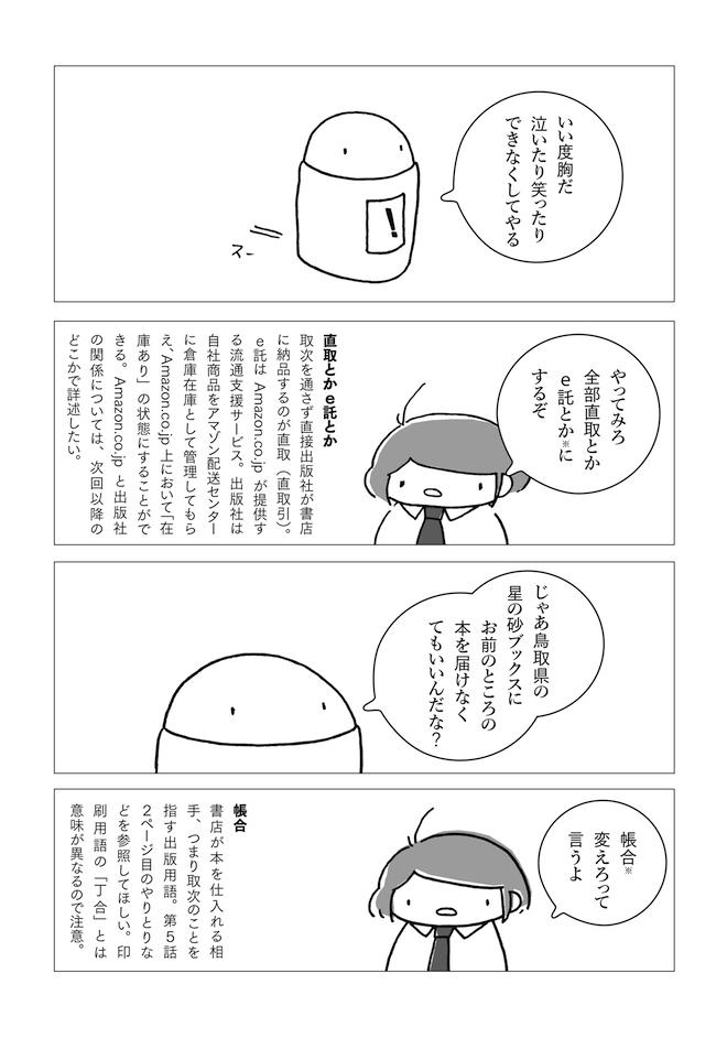 uhan_top_11.jpg