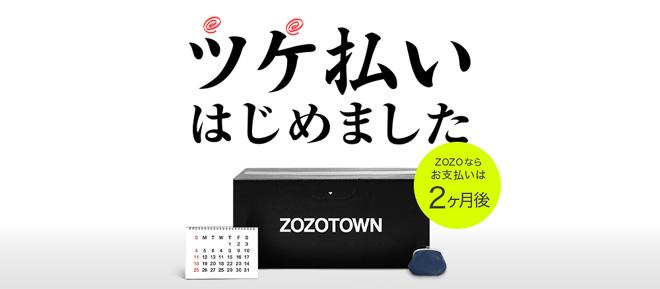 「ゾゾタウン ツケ払い」の画像検索結果