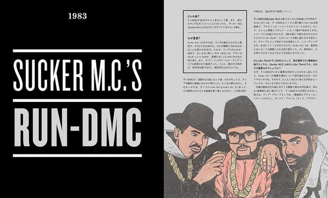 rap-year-book-20170104_002.jpg