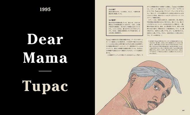 rap-year-bookaaa-20170104_005.jpg